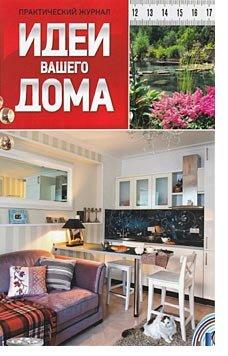 «Cover story» «Идеи Вашего дома» N6 (июнь) 2011 г.