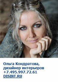 Ольга Кондратова, дизайнер интерьеров