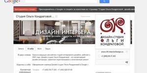 Страница Дизайн-студии Ольги Кондратовой есть на Google+