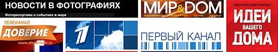 Логотипы изданий и СМИ