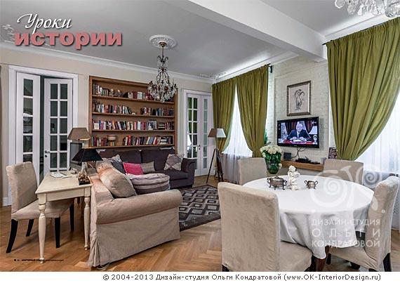 Дизайн гостиной в квартире на Котельнической
