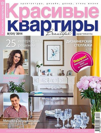 Журнал «Красивые квартиры» №8 (131) 2014