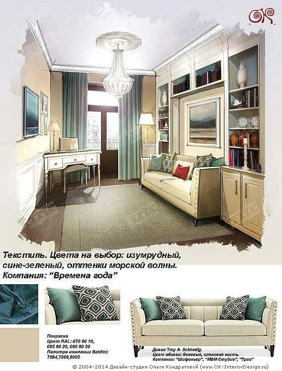 Декорирование кабинета в сталинском доме