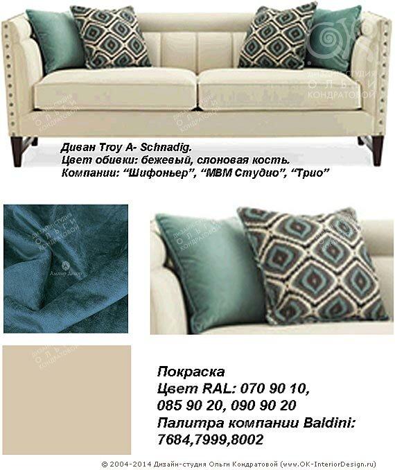 Выбранный дизайнерами диван и текстиль