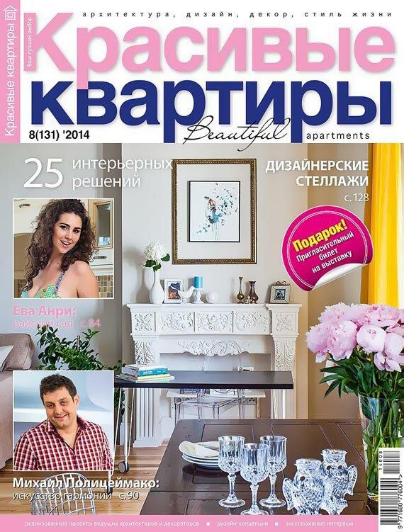 """Журнал """"Красивые квартиры"""", август 2014"""