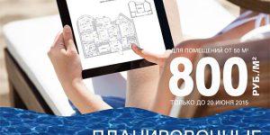 Акция «ПЛАНИРОВОЧНЫЙ ПРОЕКТ — 800 руб./м2» продлена до 20.06.2015