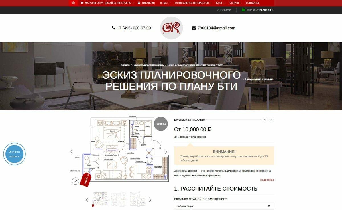 eskiz-planirovochnogo-resheniya-01