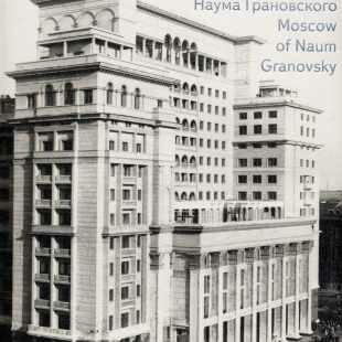 granovskiy-01